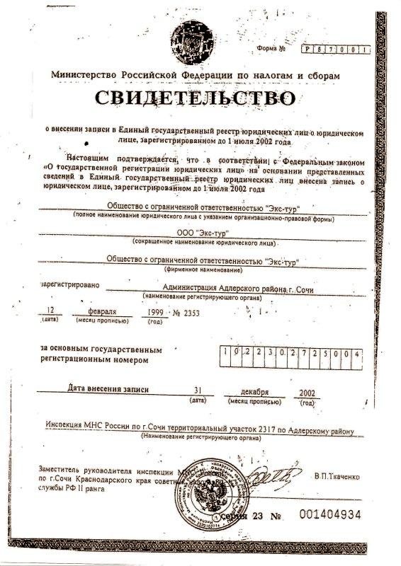 """Свидетельство о регистрации юридического лица ООО """"Экс-тур"""""""